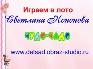 loto.MP3