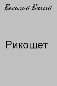 02 Рикошет.MP3