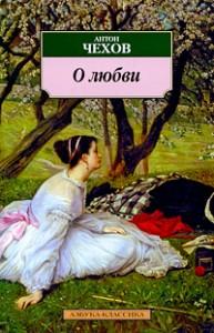 Чехов - О любви