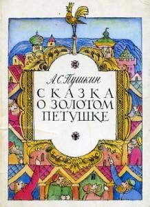Сказка о золотом петушке читать онлайн. Александр Сергеевич Пушкин