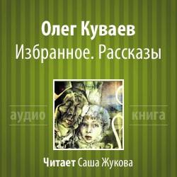 10 - Анютка, Хыш, свирепый Макавеев