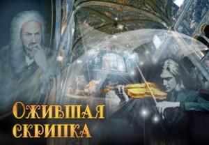 Ожившая скрипка