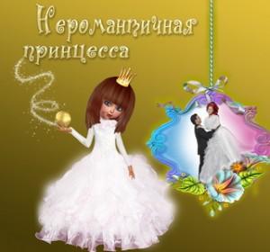 Неромантичная принцесса
