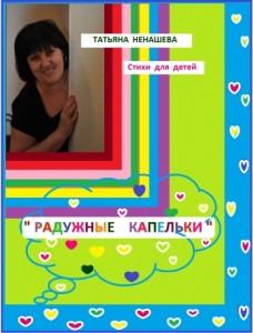 Татьяна Ненашева - стихи для детей - 4-я часть. Читает - Miliza (2)