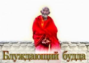 Блуждающий будда