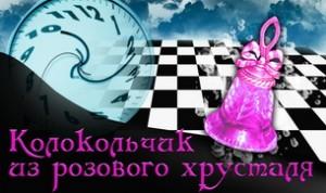Колокольчик из розового хрусталя