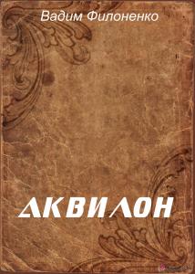 Akvilon_06