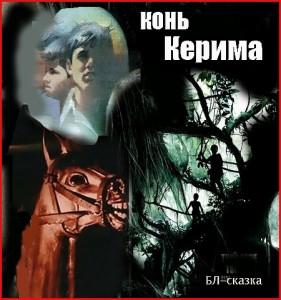 Конь Керима. чит. А. Водяной