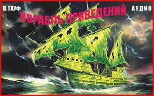 Корабль-приведение - чит. А. Водяной