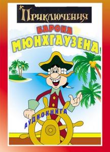Приключения Мюнхаузена-2 чит. А. Водяной