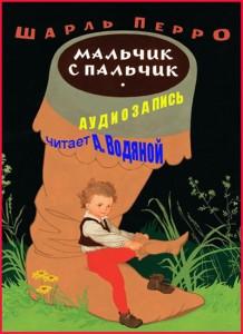 Ш.Перро. Мальчик с пальчик - чит. Дима Левицкий А. Водяной (без муз) РАДИО