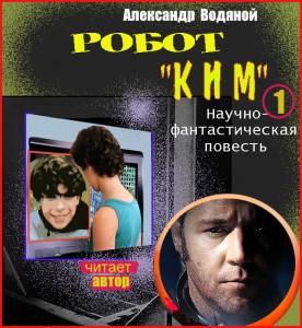 Робот Ким (1) - чит. А. Водяной