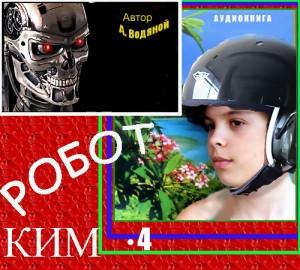 Робот Ким (4) чит. А. Водяной