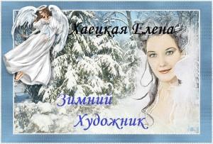 Хаецкая Елена-Зимний художник