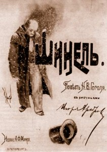 Шинель (2) - чит. А. Водяной