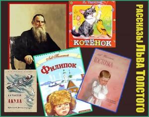 Л. Н. Толстой. Рассказы - чит. А. Водяной