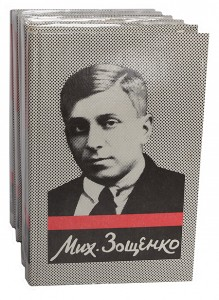 Зощенко (5) - чит. А. Водяной