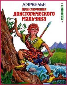 Приключения доисторического мальчика (1)
