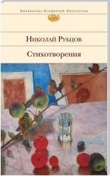 Стихи Н. Рубцова