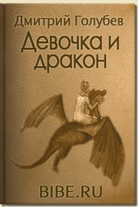 Девочка и дракон 020 Эпилог