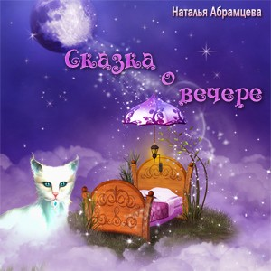 Наталья Абрамцева  Сказка о вечере.MP3