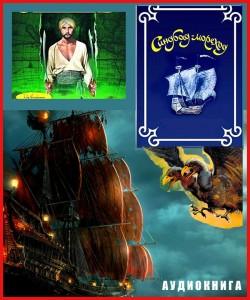 Cиндбад-мореход -(1) - чит. А. Водяной
