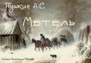 А.С. Пушкин. Метель