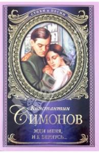 К.Симонов. Жди меня и я вернусь.