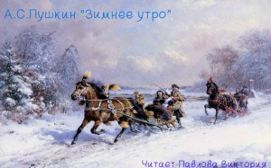 А.С. Пушкин. Зимнее утро.