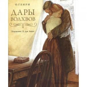 ДАРЫ ВОЛХВОВ. Читает Виктория Павлова