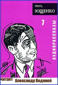 М. Зощенко (7) - чит. А. Водяной