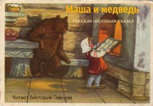 Маша и медведь. Русская народная сказка. Читает Виктория Павлова