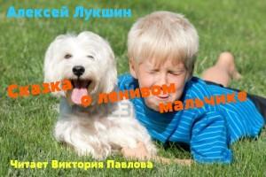 Алексей Лукшин. Сказка о ленивом мальчике. Читает Виктория Павлова