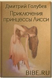 5- Приключения принцессы Лисси - Д.Голубев (http://studio.vadikan.net)