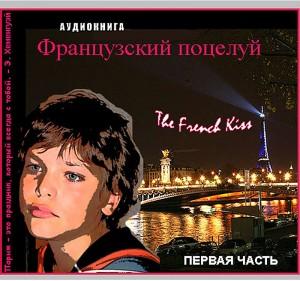 Французские поцелуи (1) - чит. А. Водяной