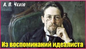 Чехов. Из воспоминаний идеалиста - чит. А. Водяной