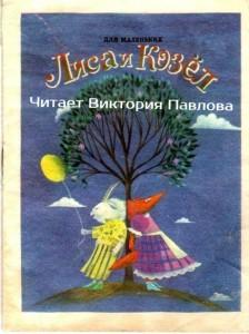 Лиса и козл. Читает Виктория Павлова.