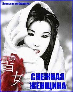 Снежная женщина (япон. сказка) - чит. А. Водяной