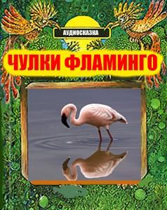 Чулки фламинго - чит. А. Водяной