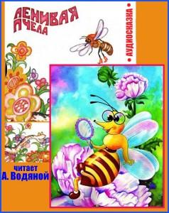 Ленивая пчела - чит. А. Водяной
