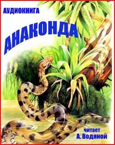 Анаконда (3) - чит. А. Водяной