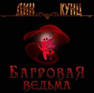 060_Багровая ведьма