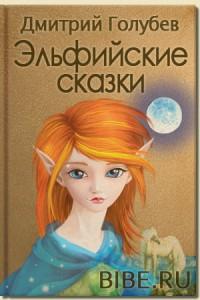 Эльфийские сказки 038