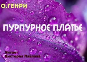 О.Генри. Пурпурное платье. Чит.Виктория Павлова