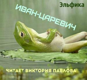 Эльфика. Иван царевич. Чит. Виктория Павлова