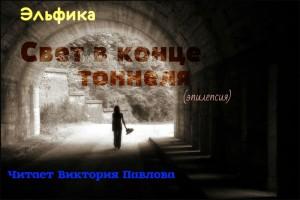 Эльфика. Свет в конце тоннеля (эпилепсия). Чит. Виктория Павлова