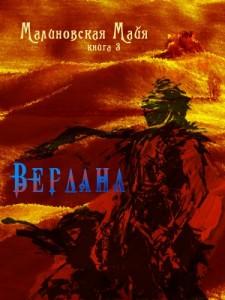 Вердана (Серия Будущее Эл) - 88