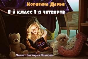 Дарья Корягина. 8 класс 1 четверть. Чит.Виктория Павлова