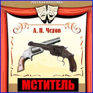 А. П. Чехов Мститель - чит. А. Водяной