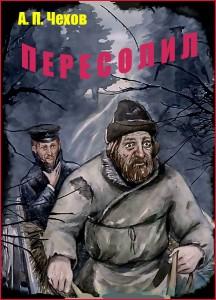 А. П. Чехов Пересолил - чит. А. Водяной